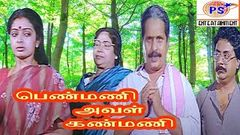 பெண்மணி அவள் கண்மணி - Penmani Aval Kanmani - Seetha, Visu, Madhuri, Super Hit Tamil Full Comedy Movie