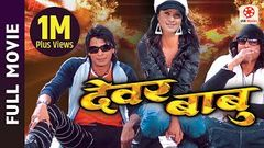 Nepali Full Movie Kartoos - Biraj Bhatta & Pari Singhaniya | New Nepali Dubbed Bhojpuri Movie 2015