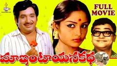 MAA INTI AAYANA KATHA | TELUGU FULL MOVIE | CHANDRA MOHAN | SULAKSHANA | TELUGU MOVIE CAFE
