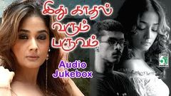 Idhu Kadal Varum Paruvam Full Movie Audio Jukebox | Karthik Raja