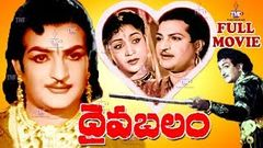 DAIVA BALAM | TELUGU FULL MOVIE | N.T. RAMA RAO | JAYA SRI | SHOBAN BABU | TELUGU MOVIE CAFE