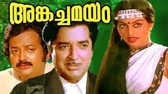 Angachamayam | Full Malayalam Movie | Prem Nazir, Swapna, Jose | HD