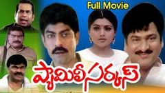 Family Circus Full Length Telugu Movie Jagapathi Babu Roja Rajendraprasad DVD Rip