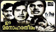 Malayalam Full Movie | EE MANOHARA THEERAM | Jayan Movies