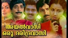 Ayalvasi Oru Daridravasi Malayalam Full Movie | Super Hit Malayalam Movie | Malayalam Old Movies