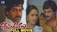 Rakta Sindhuram Telugu Full Movie | Chiranjeevi | Radha | South Cinema Hall