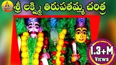 Sri Lakshmi Tirupatamma Charitra Full movie | Tirupatamma thalli songs | Telangana devotional Songs