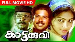 Sannarbham 1984 Malayalam Full Movie | Mammootty Full Movies | Sukumaran | Malayalam Cinema