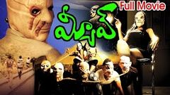 Myaav Full Length Telugu Movie | Bhushan, Gayatri | Ganesh Videos - DVD Rip