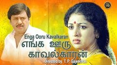 Tamil Full Movie | Enga ooru Kavalkaran | Super hit Movie | Ramarajan, Gouthami Movie | New Upload