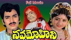 Nava Mohini Full Length Telugu Movie | JNarasimha Raju, Rohini | Ganesh Videos - DVD Rip