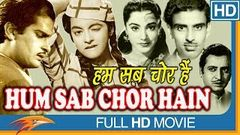 Ham Sab Chor Hain Hindi Old Full Movie HD | Dharmendra, Jeetendra, Kamal Sadanah, Ritu Shivpuri