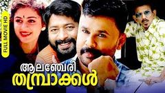 Malayalam Super Hit Action Comedy Full Movie | Alancheri Thamprakkal [ HD ] | Ft.Dileep, Aani