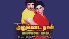 Aruvadai Naal | Superhit Tamil Full Movie HD | Prabhu Pallavi and Ramkumar