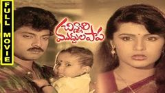 Chinnari Muddula Papa Telugu Full Movie | Jagapathi Babu, Kaveri