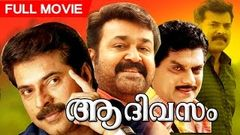 Malayalama Superhit Movie | Aa Divasam | Full Movie | Ft Mammootty, Mohanlal, Jagathi Sreekumar