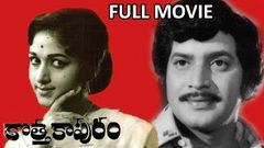 Kotha Kapuram 1975 Full Length Movie | Krishna, Bharati, Chandramohan