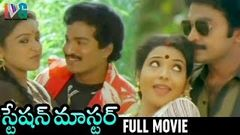 Station Master Telugu Full Movie | Rajendra Prasad | Rajasekhar | Jeevitha | Indian Video Guru