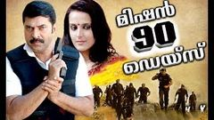Mission 90 Days Full Movie | Mammotty | Super Hit Malayam Movie | Malayalam Full Movie