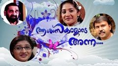 New Malayalam Comedy Movie 2016 Aasamsakalode Anna