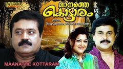 Manathe Kottaram (1994) Malayalam Full Movie | Dileep |  Sureshgopi