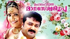 Malayalam Comedy Movies Mangalam Veettil Manaseswari Gupta | Malayalam Full Movie | Jayaram
