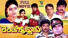 RENDO KRISHNUDU | TELUGU FULL MOVIE | DIVYAVANI | CHINNA | SUDHAKAR | UTTEJ | TELUGU CINE CAFE