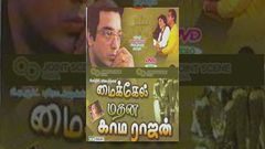 Michael Madana Tamil Full Movie Kama Rajan