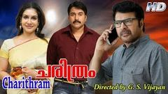 Charithram malayalam full movie | Mammootty Lizy movie | family entertainment movie | upload 2016