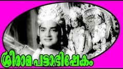 Sri Rama Pattabhishekam | Malayalam Old Full Movie | Prem Nazir