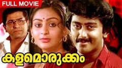 Malayalam Full Movie | Kalamorukkam [ HD ] | Thriller Movie | Ft Capt Raju, Unnimary, Ashokan