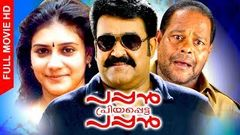 Malayalam Super Hit Movie | Pappan Priyappetta Pappan | Comedy Thriller Full Movie