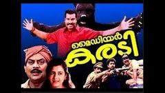 My Dear Karadi Malayalam Movie | Super Hit Comedy Movie | Kalabhavan Mani