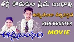 Mother & Son Revengeful Block Buster Movie Aathma Bandham | Suman | Lissy | TVNXT Telugu