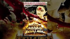 Tamil Cinema | Arundhati Vettai Full length Movie