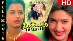 Thalattu Full Movie HD | Arvind Swamy | Sukanya | Goundamani