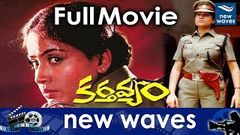 Kartavyam Telugu Full HD Movie - Vijayashanti, Vinod Kumar | New Waves