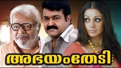 Abhayam Thedi (1986) Full Malayalam Movie | Mohanlal Shobhana | Full Old Malayalam Movie