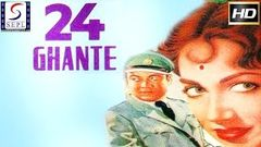 24 घन्टे - 24 Ghante l Hindi Full Classic Movie l Premnath, Shakeela l 1958
