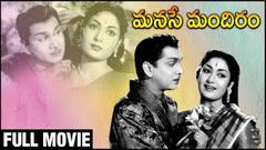 Manase Mandiram Telugu Movie | ANR | Savithri | Jaggaiah | ANR Telugu Hit Movies