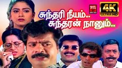 Chinna Chinna Aasaigal Tamil Full Movie | Pandiarajan | Malashri | Manorama | Pyramid Movies
