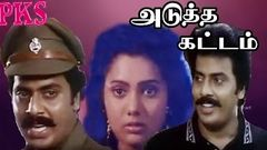 Adutha Kattam | அடுத்த கட்டம் | Raja Raveendar, Yuvarani, S S Chandran, Visithra | Full Movie
