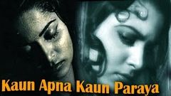 """Kaun Apna Kaun Paraya"" 