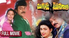 Mugguru Monagallu Telugu Movie | Chiranjeevi | Ramya Krishna | Nagma | Roja | South Cinema Hall
