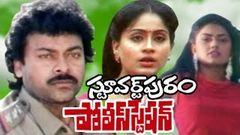Stuartpuram Police Station Telugu Full Length Movie CHiranjeevi Movies DVD Rip