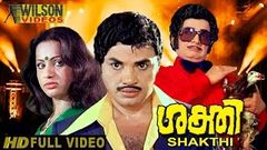 Sakthi (1980) Malayalam Full Movie