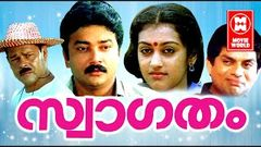 Swagatham Malayalam Movie | Jayaram Parvathy Malayalam Movie | Malayalam Full Movie | Full Movie