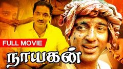 Nayagan Tamil Full movie HD | Kamal Haasan | Saranya | Ilaiyaraja | Mani Ratnam | Star Movies