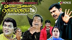 Malayalam full movie | family entertainer | Malayalakkara residency | Suraj venjaramoodu others