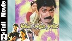 Chinna Pasanga Naanga Tamil Full Movie Murali, Revathi